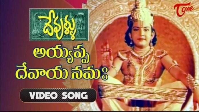 Ayyappa Devaya Namaha Song Lyrics
