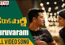 Guruvaram Sayamkalam Song Lyrics