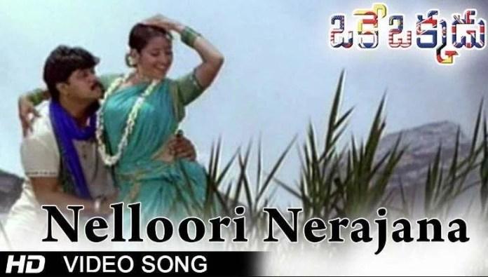 Nelluri Nerajana Song Lyrics