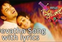 Devatha O Devatha Song Lyrics
