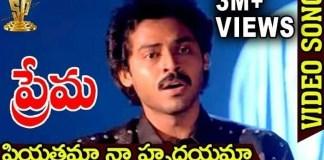 Priyatama Naa Hrudayama Song Lyrics