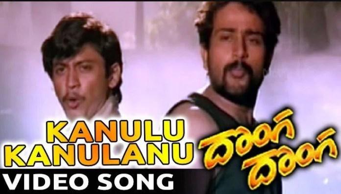 Kanulu Kanulanu Song Lyrics