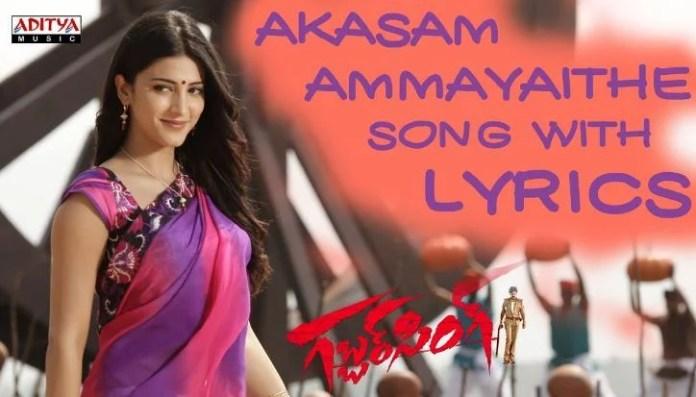 Akasam Ammayaithe Song Lyrics