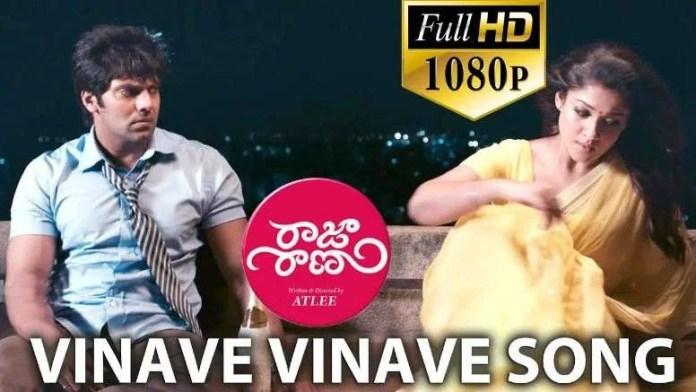 Vinave Vinave Song Lyrics