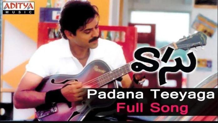 Padana Teeyaga Song Lyrics