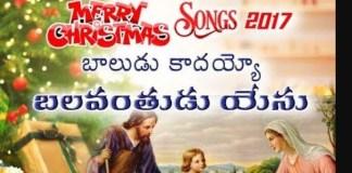 Baludu Kadammo Balavanthudu Yesu Song Lyrics