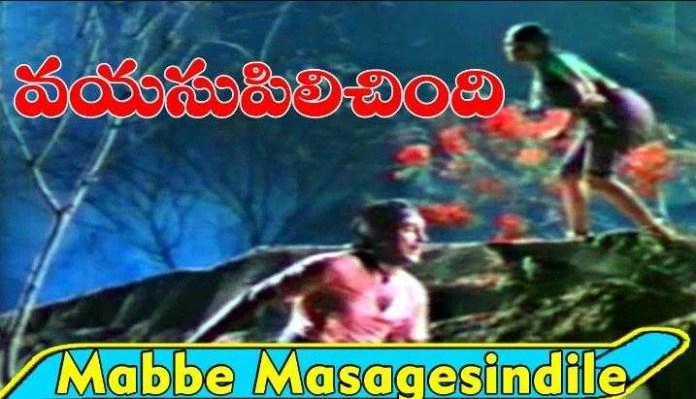 Mabbe Masakesindile Song Lyrics