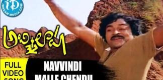 Navvindi Malle Chendu Song Lyrics