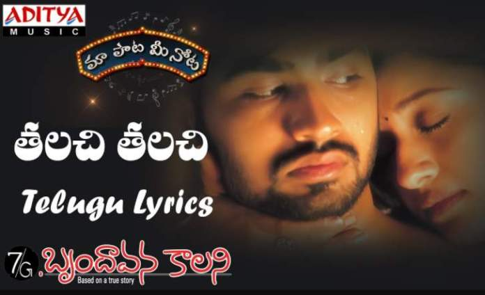 Thalachi Thalachi Chusthe Song Lyrics