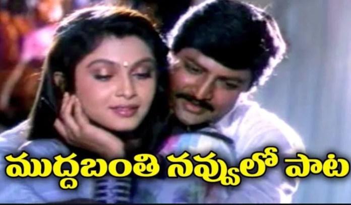 Muddabanthi Navvulo Song Lyrics