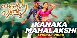 Kanaka Mahalakshmi Song Lyrics