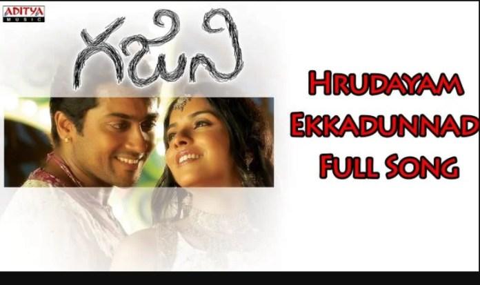 Hrudayam Ekkadunnadi Song Lyrics