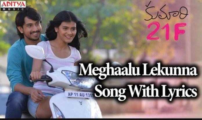 Meghaalu Lekunna Song Lyrics