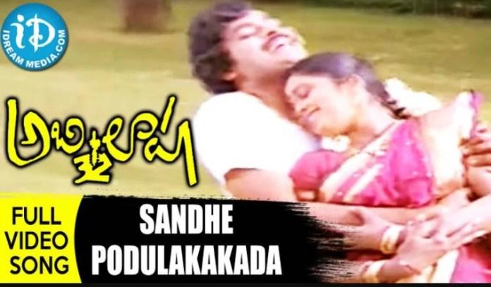 Sande Poddula Kaada Song Lyrics