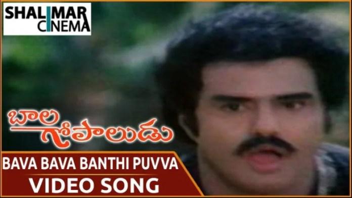 Bava Bava Banthi Puvva Song Lyrics