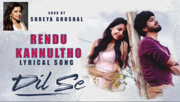 Rendu Kannultho Song Lyrics