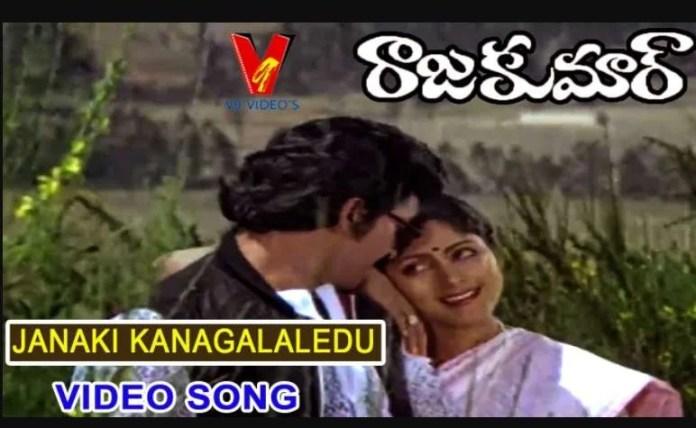 Janaki Kalaganaledu Song Lyrics