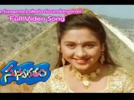 Ye Swapna Lokala Soundaryarasi Song Lyrics