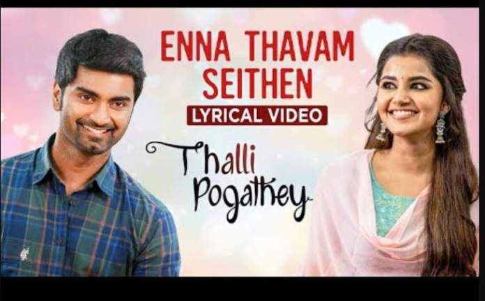 Enna Thavam Seithen Song Lyrics