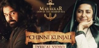 Chinni Kunjali Song Lyrics