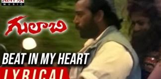 Meghalalo Thelipomanadhi Song Lyrics