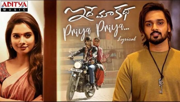 Priya Priya Song Lyrics