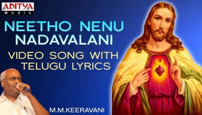 Neetho Nenu Naduvalani Song Lyrics