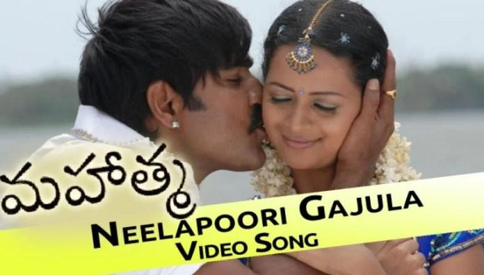 Neelapoori Gajula O Neelaveni Song Lyrics