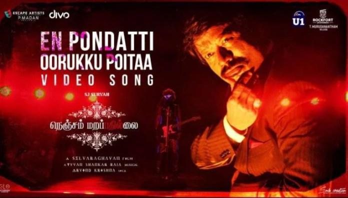 En Pondatti Ooruku Poita Song Lyrics