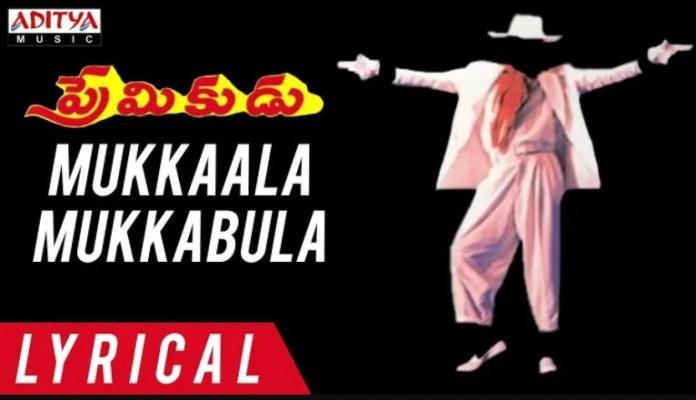Mukkala Mukabula Song Lyrics