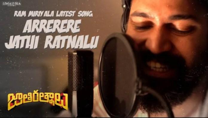 Arrerere Jathi Ratnalu Song Lyrics