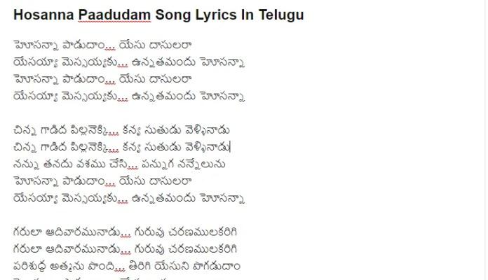 Hosanna Paadudam Song Lyrics