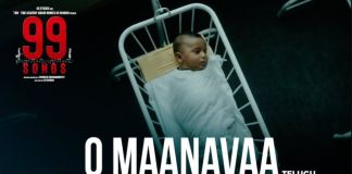 O Maanavaa Song Lyrics