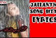 Jallantha Kavvinta Song Lyrics