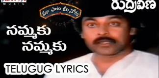 Nammaku Nammaku Song Lyrics