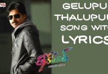 Gelupu Thalupule Song Lyrics