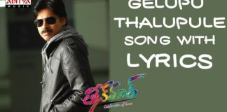 Gelupu Thalupule Song Lyrics