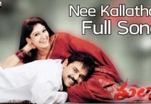 Nee Kallathoti Na Kallaloki Song Lyrics