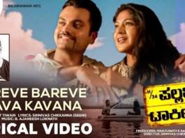 Bareve Bareve Olava Kavana Song Lyrics