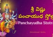 Panchayudha Stotram Lyrics