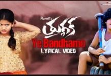 Ye Bandhamo Song Lyrics