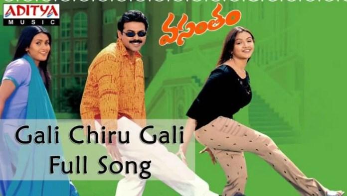 Gaali Chirugaali Song Lyrics