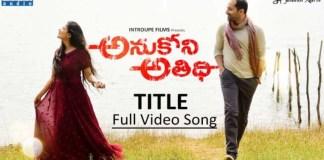 Anukoni Athidi Title Song Lyrics