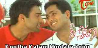 Kontha Kalam Kindata Song Lyrics