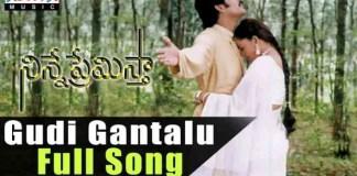 Gudi Gantalu Song Lyrics