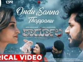 Ondu Sanna Thappanu Song Lyrics