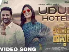 Udupi Hotelu Song Lyrics