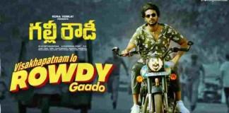 Visakhapatnam lo Rowdy Gaado Lyrics