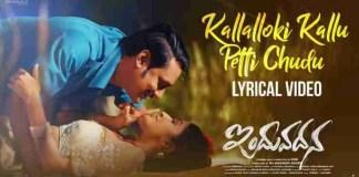 Induvadana Kallalloki Song Lyrics