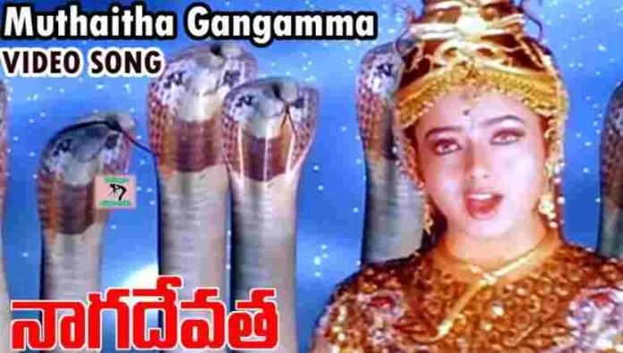 Muthaitha Gangamma Song Lyrics